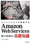 スペシャリストが解説する Amazon Web Services 知っておきたい基礎知識(IT Leaders選書)