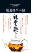 厳選紅茶手帖(知ればもっとおいしい!食通の常識)