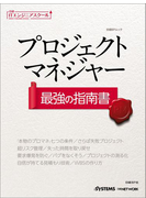 【期間限定価格】日経ITエンジニアスクール プロジェクトマネジャー 最強の指南書(日経BP Next ICT選書)