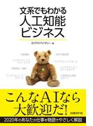 文系でもわかる人工知能ビジネス(日経BP Next ICT選書)