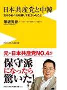 日本共産党と中韓 - 左から右へ大転換してわかったこと -(ワニブックスPLUS新書)