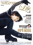 フィギュアスケートLife Vol.4(扶桑社MOOK)
