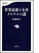 世界最強の女帝 メルケルの謎(文春新書)