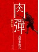 肉弾 旅順実戦記(中公文庫)