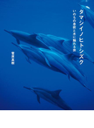 【期間限定価格】タマシイノヒトシズク いのちの息吹と水に触れる旅