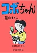 コボちゃん 2016年1月(読売ebooks)