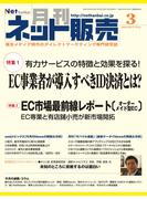 月刊ネット販売 2016年3月号