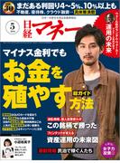 日経マネー2016年5月号(日経マネー)