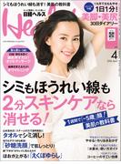 日経ヘルス 2016年4月号