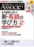 日経ビジネスアソシエ2016年4月号