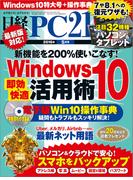 日経PC21 2016年5月号