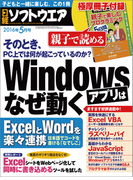 日経ソフトウエア2016年5月号(日経ソフトウエア)