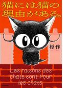 猫には猫の理由がある。(中経☆コミックス)