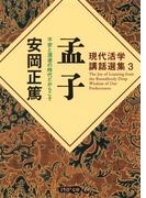 現代活学講話選集3 孟子(PHP文庫)