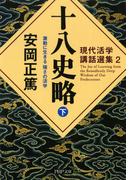 現代活学講話選集2 十八史略(下)(PHP文庫)
