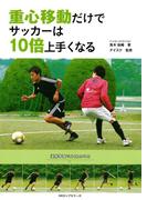 重心移動だけでサッカーは10倍上手くなる(KKロングセラーズ)(KKロングセラーズ)