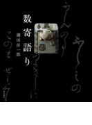 数寄語り(角川学芸出版単行本)