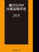 【期間限定価格】嘘だらけの日露近現代史(SPA!BOOKS新書)