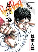 【期間限定 無料お試し版】ピンポン 1(ビッグコミックス)