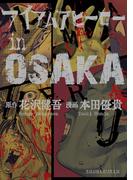 アイアムアヒーローinOSAKA(ビッグコミックススペシャル)