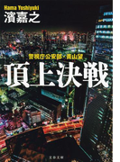 頂上決戦 警視庁公安部・青山望(文春文庫)