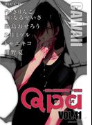 Qpa vol.41 カワイイ(Qpa)