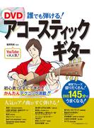 【期間限定価格】DVD 誰でも弾ける! アコースティックギター【DVD無しバージョン】