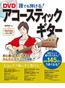 DVD 誰でも弾ける! アコースティックギター【DVD無しバージョン】