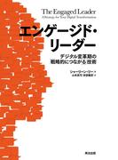 エンゲージド・リーダー ― デジタル変革期の「戦略的につながる」技術