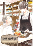 中町珈琲店 2杯目(MIKE+comics)