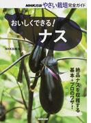 おいしくできる!ナス 絶品ナスを収穫する基本+プロのワザ! (NHK出版やさい栽培完全ガイド)