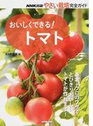 おいしくできる!トマト 基本+プロのワザでとびきりおいしいトマトが作れます! (NHK出版やさい栽培完全ガイド)