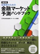 投資家のための金融マーケット予測ハンドブック 第6版