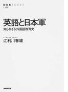 英語と日本軍 知られざる外国語教育史 (NHKブックス)
