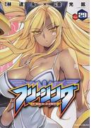 フリージング Vol.29 アートリムメディア作品 (ヴァルキリーコミックス)(ヴァルキリーコミックス)