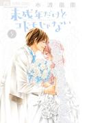 未成年だけどコドモじゃない 5 (Sho‐Comiフラワーコミックス)(フラワーコミックス)