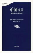 中国4.0 暴発する中華帝国 (文春新書)(文春新書)