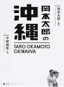 岡本太郎の沖縄 (Shogakukan Creative Visual Book OKAMOTO TARO WORLD)