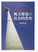 風力発電の社会的受容