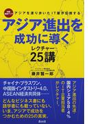 アジア進出を成功に導くレクチャー25講 アジアを渡り歩いたIT屋が伝授する 中国・東南アジア