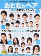 おとなのヘア 2016春夏コレクション メンズヘアカタログ最新版250スタイル (MSムック)(MS MOOK)