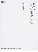 日本でいちばん温かい会社 働く幸せを感じて生きていますか? (B&M)