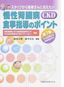 スタッフから患者さんに伝えたい慢性腎臓病CKD食事指導のポイント そのまま使える指導媒体付き 第3版