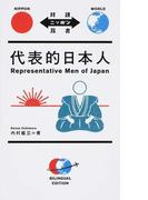 代表的日本人 (対訳ニッポン双書)