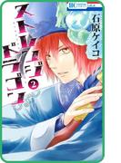 【プチララ】ストレンジ ドラゴン story05(花とゆめコミックス)