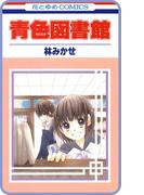 【プチララ】青色図書館 story01(花とゆめコミックス)