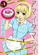 アマイタマシイ ~懐かし横丁洋菓子伝説~(1)