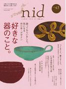 nid vol.43(MUSASHI BOOKS)
