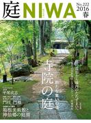 庭2016年春号(No.222)