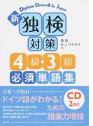 新独検対策4級・3級必須単語集